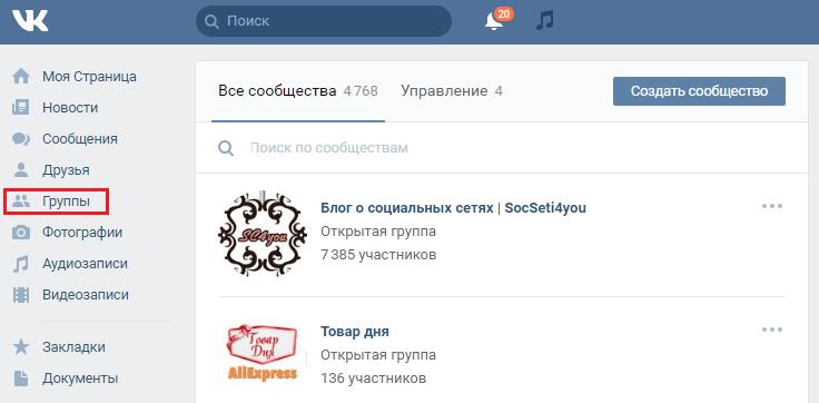 На какие группы я подписан В Контакте