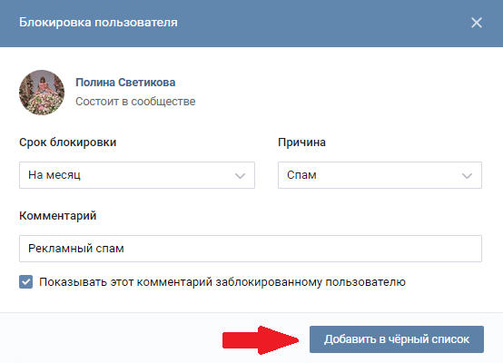 Добавить в чёрный список подписчика группы Вконтакте