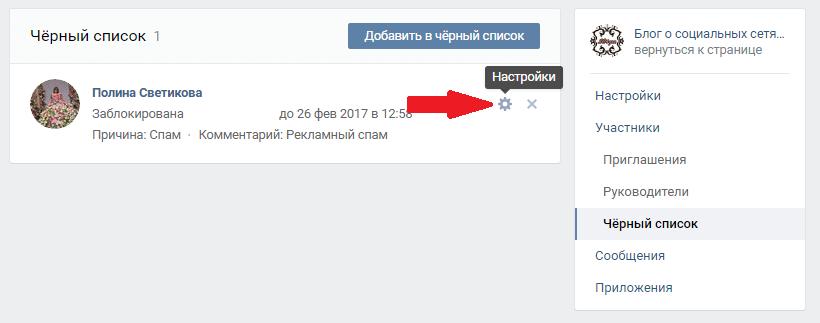 Настройки чёрного списка группы Вконтакте