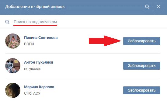 Заблокировать пользователя в группе Вконтакте