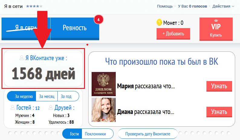 Узнать сколько дней я в Вконтакте