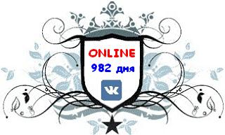 online-v-kontakte