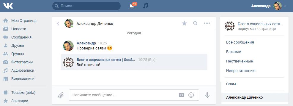 Ответ сообщества Вконтакте