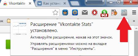 Активировать Vkontakte Stats
