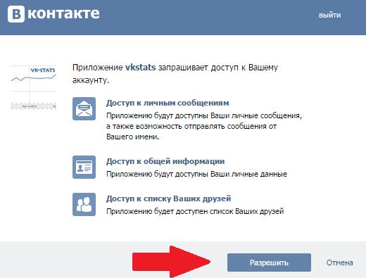 Разрешить доступ к аккаунтку Вконтакте