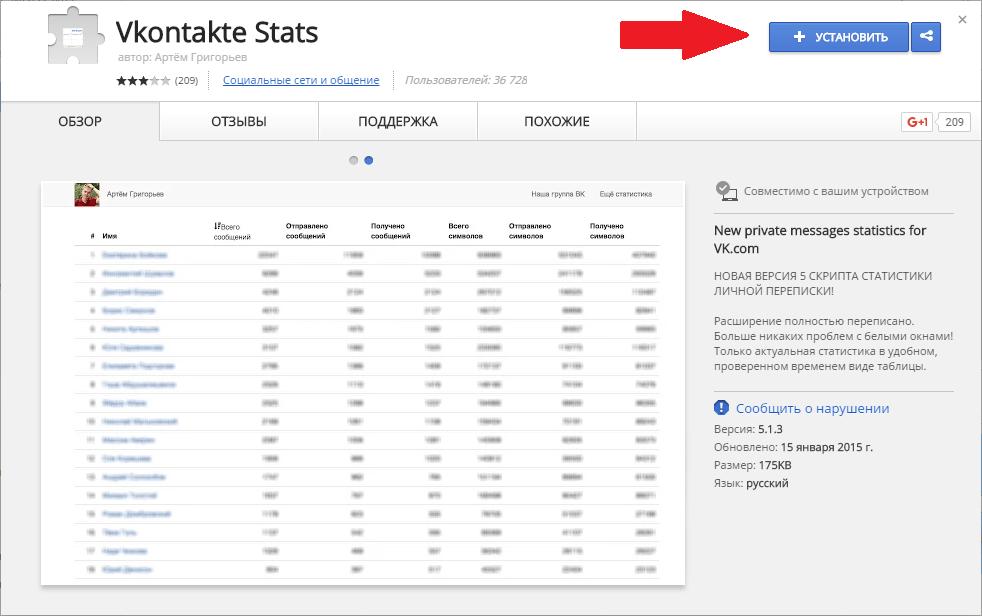 Установить расширение для статистики переписки Вконтакте