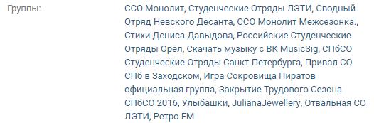 Группы на странице Вконтакте