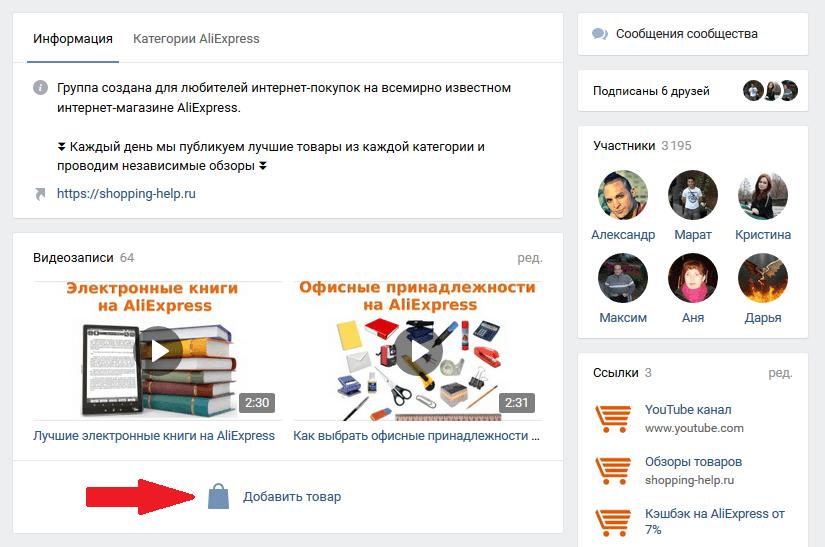 Добавить товар в группу Вконтакте