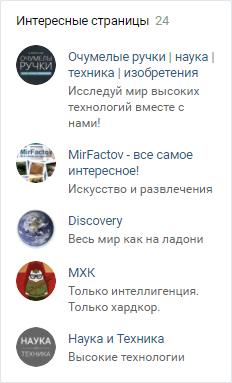 Интересные страницы Вконтакте