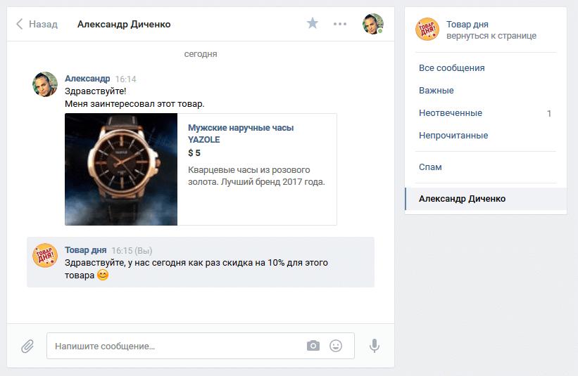 Написать продавцу товара в группе Вконтакте