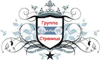 Отличия паблика от группы Вконтакте