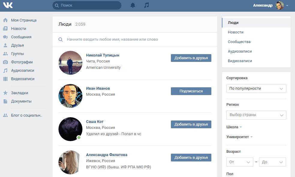 Пользователи с таким же местом проживанием В Контакте