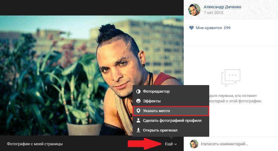 Указать место на фото В Контакте