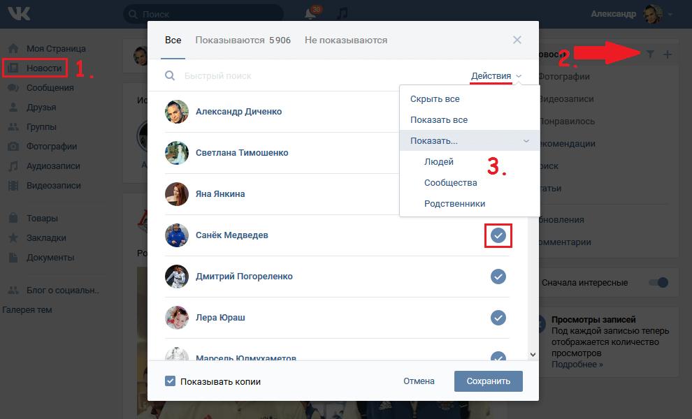 Очистить ленту новостей Вконтакте