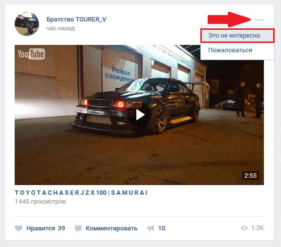 Не интересно Вконтакте