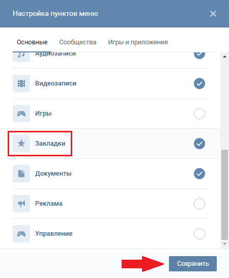 "Включить раздел ""Закладки"" Вконтакте"