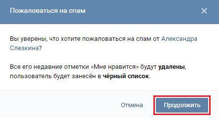 Пожаловаться на спам Вконтакте
