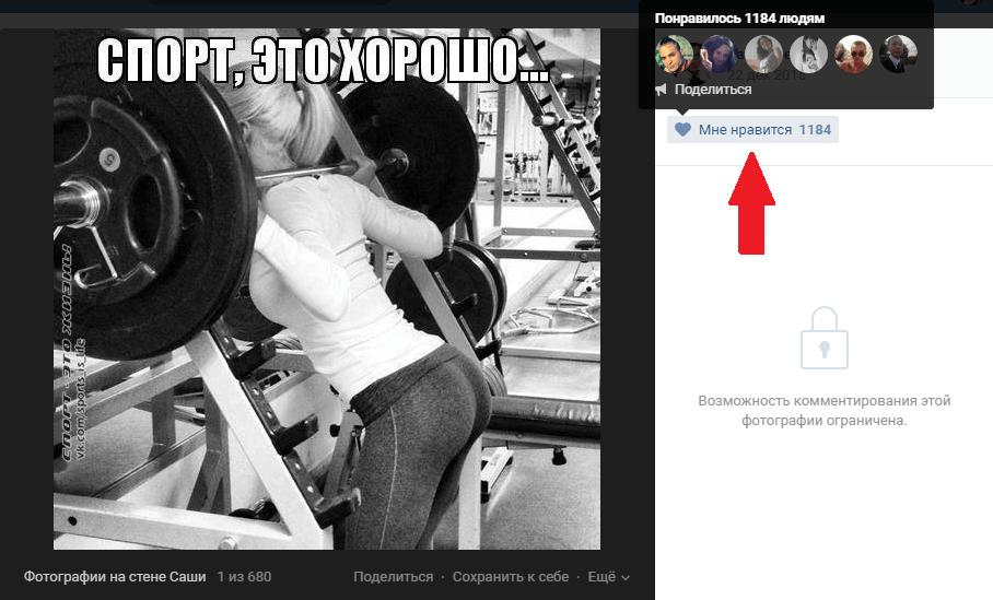 Убрать лайк с фото Вконтакте