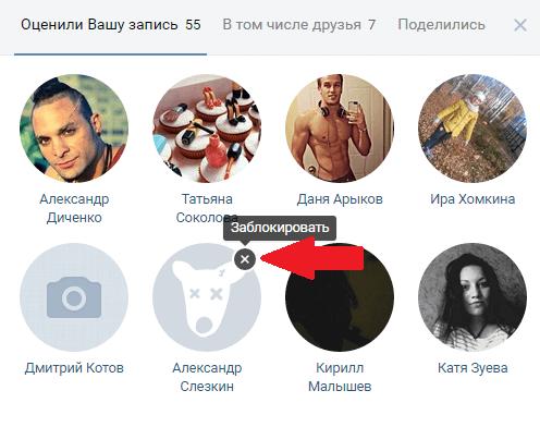 Убрать чужие лайки с записи Вконтакте