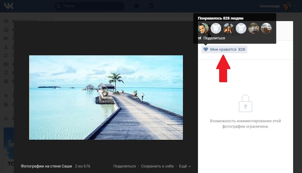 как посмотреть какие фото я лайкнул в вк