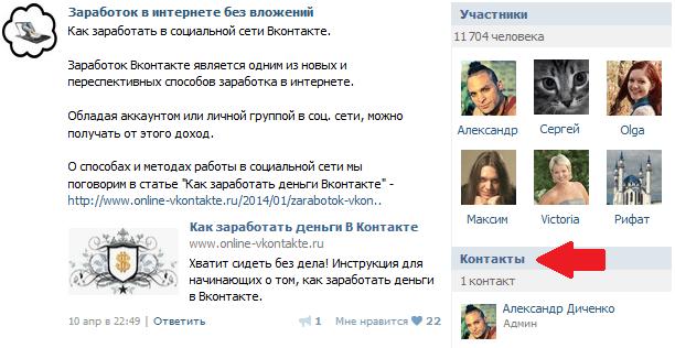 Контакты+в+группе+Вконтакте