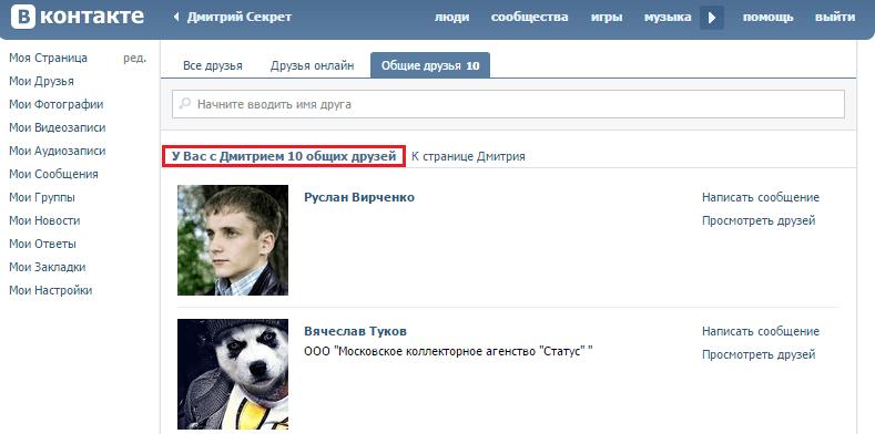 Несколько общих друзей Вконтакте