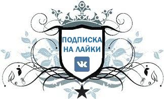 Подписка на лайки Вконтакте