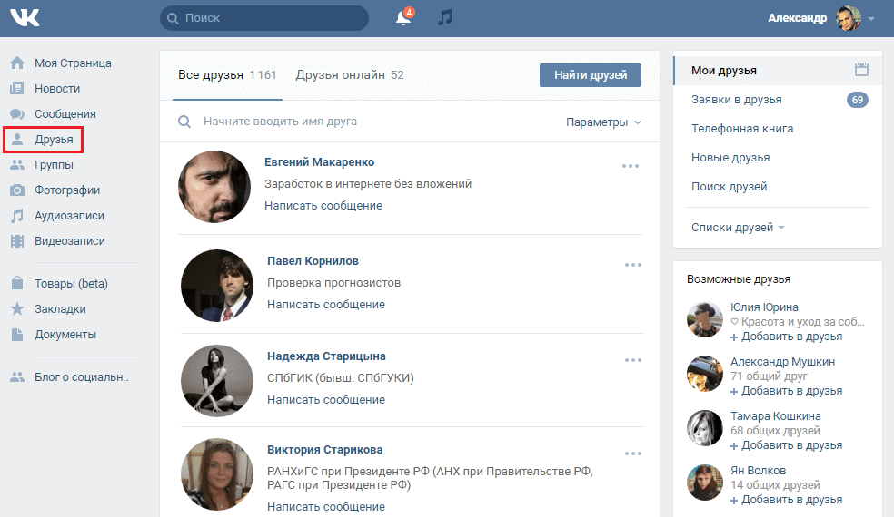 Список друзей Вконтакте