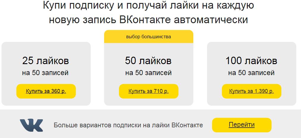 Купить подписку на лайки Вконтакте
