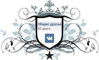Общие друзья Вконтакте - миниатюра