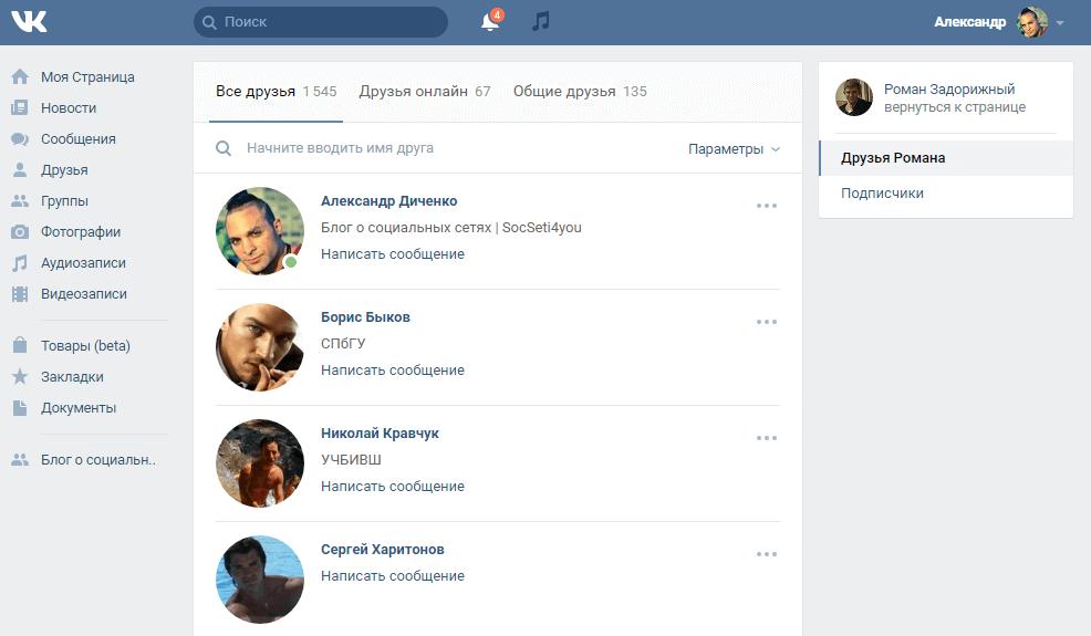 Список друзей пользователя Вконтакте