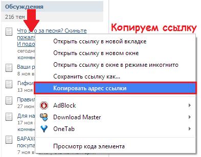 копируем+ссылку+обсуждения+Вконтакте