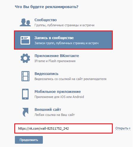 Запись в сообществе таргетинг Вконтакте