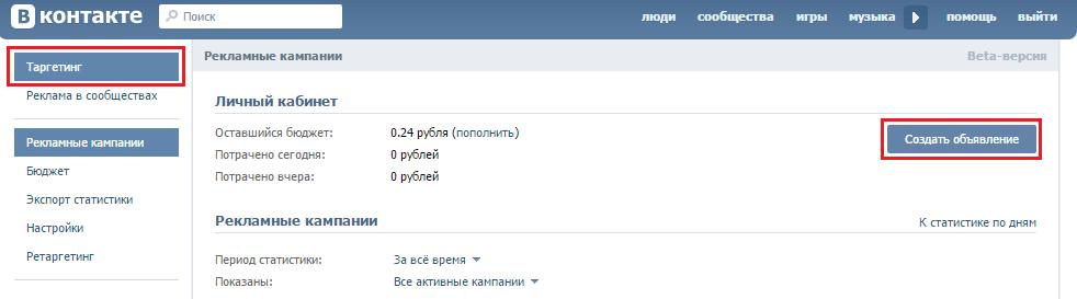 Создать объявнление таргетинг Вконтакте