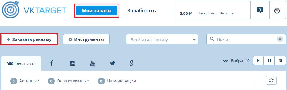 Закзать рекламу на VKTarget