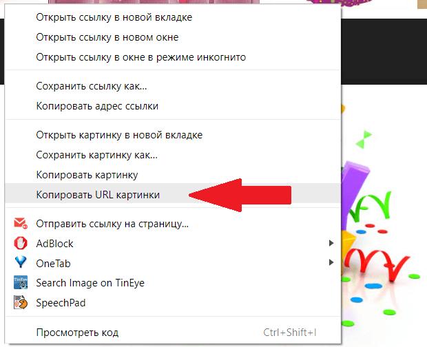 Копировать URL картинки в ВК