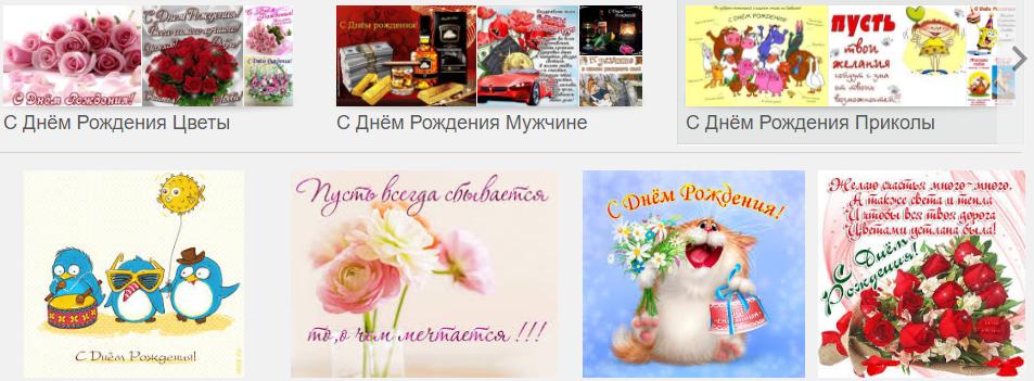 Поздравления Вконтакте