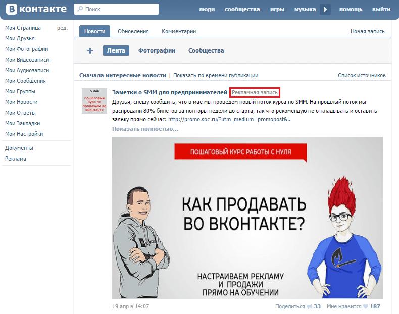 Рекламная запись в ленте новостей Вконтакте