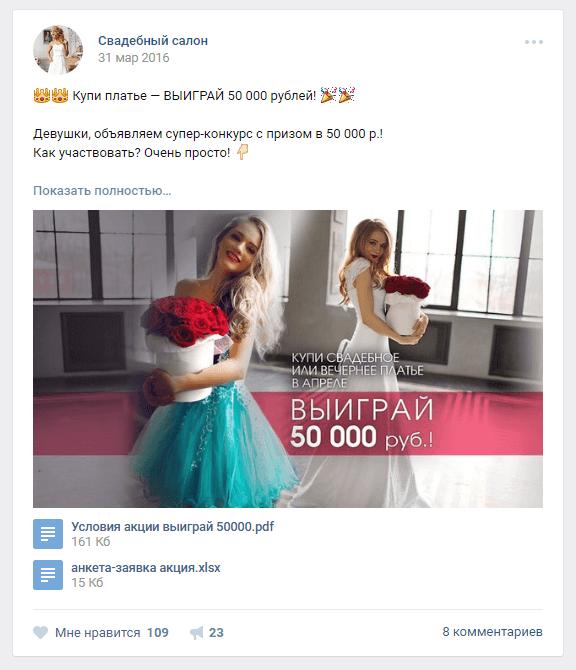 Активность в группе Вконтакте