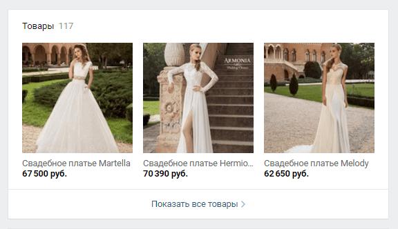Товары в группе Вконтакте