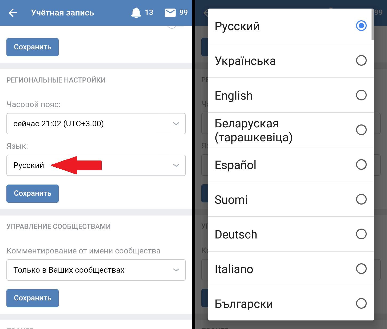 Поменять язык в ВК с телефона