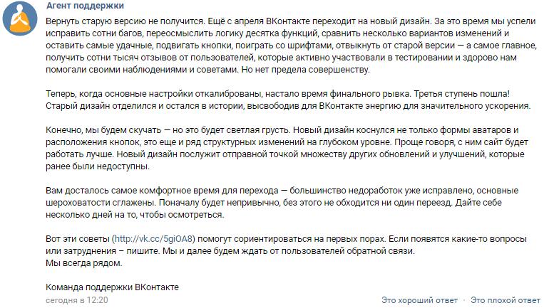 Вернуть старую версию Вконтакте