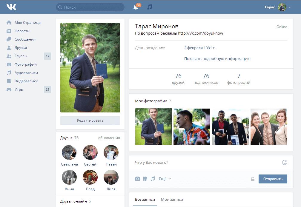 Новый дизайн Вконтакте 2016 - вид