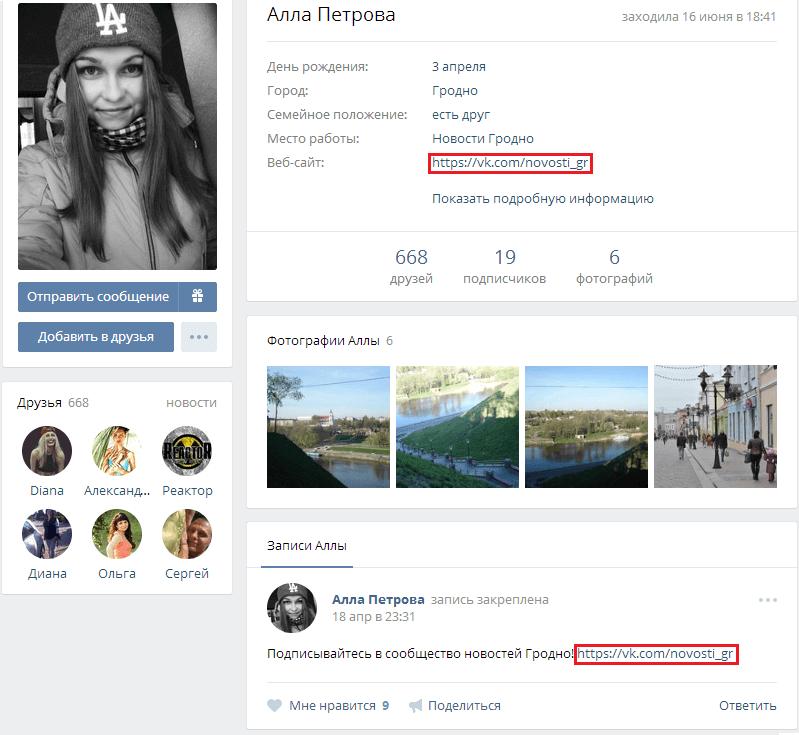Привлечение внимания в Вконтакте