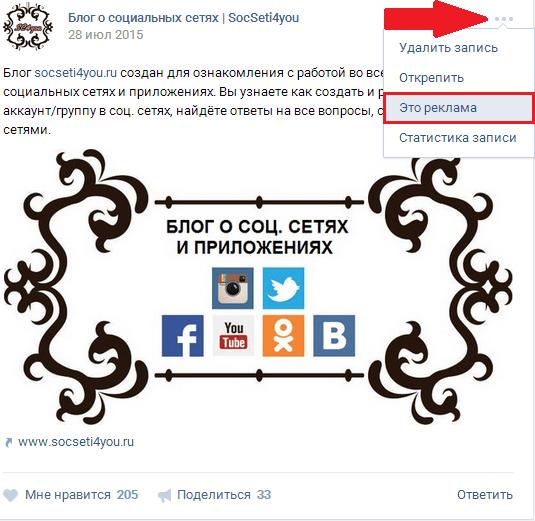 Метка это реклама вконтакте