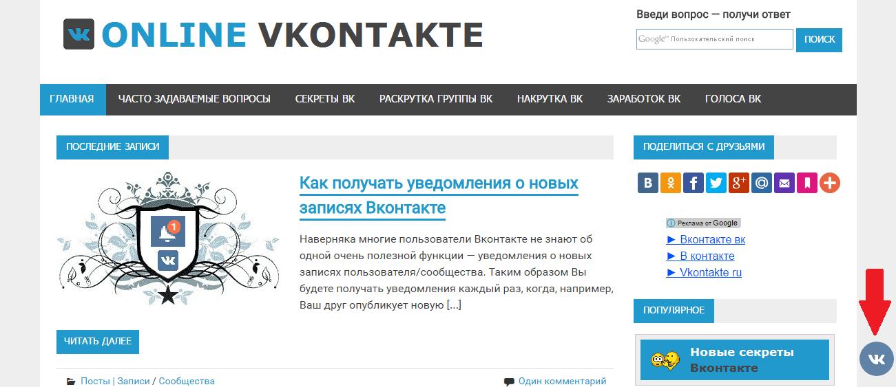 Виджет сообщения сообществ Вконтакте на сайте