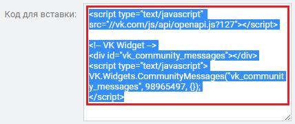 Код для вставки виджета Вконтакте