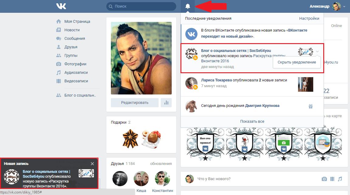Последние уведомление о новых записях Вконтакте