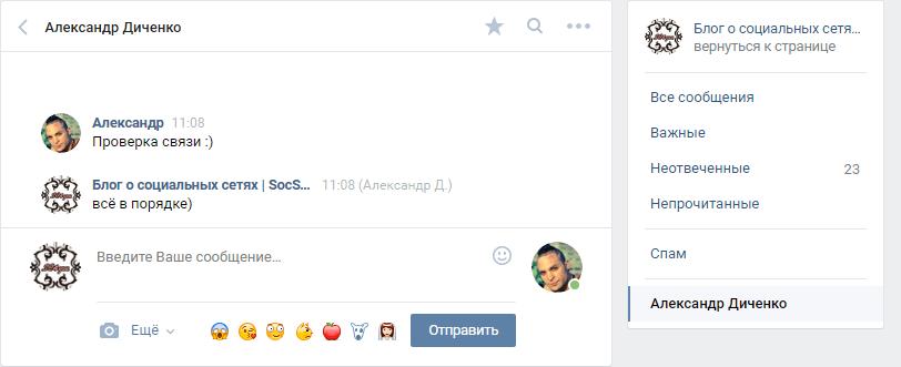 Сообщения сообществ Вконтакте