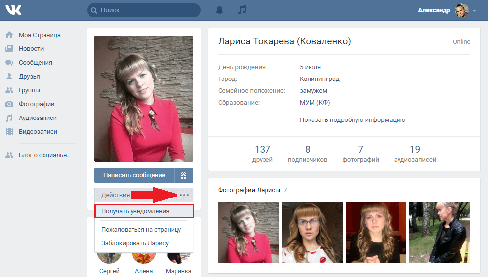Получать уведомления о новых записях аккаунта Вконтакте